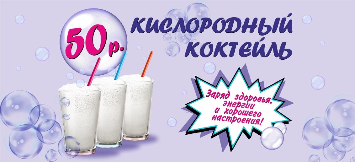 Кислородные коктейли в «Тонус КРОХА»! Заряд здоровья и энергии в каждом пузырьке!