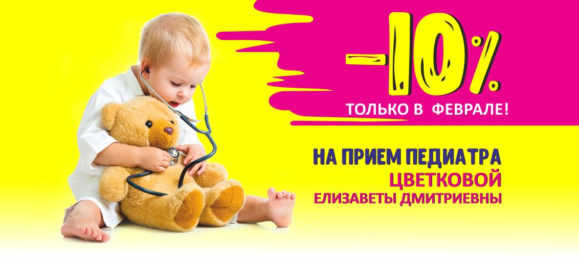 Только в феврале! Скидка 10% на прием педиатра Елизаветы Дмитриевны Цветковой!