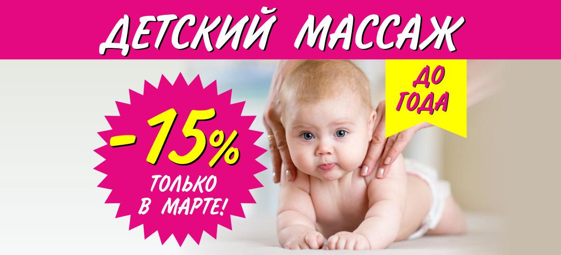Массаж детям до года со скидкой 15% до конца марта!