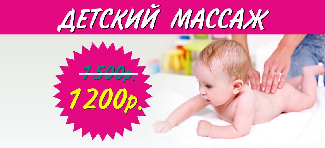 Массаж + ЛФК для детей всего 1 200 рублей вместо 1 500 до конца марта!