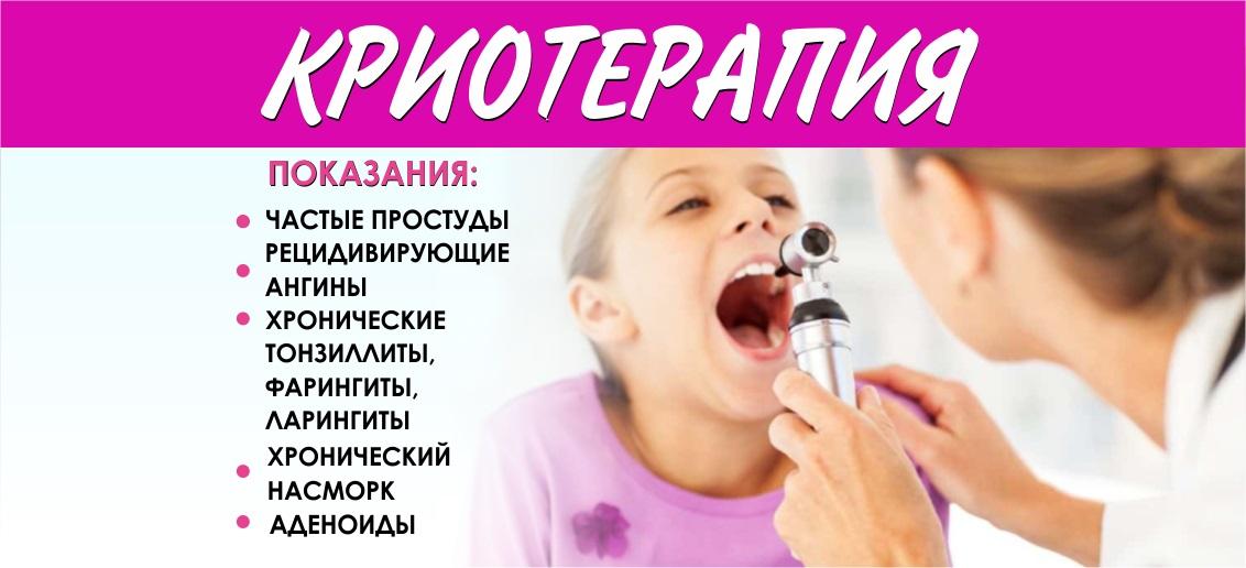 Криотерапия нового поколения теперь в «Тонус КРОХА» на улице Родионова, 190Д!