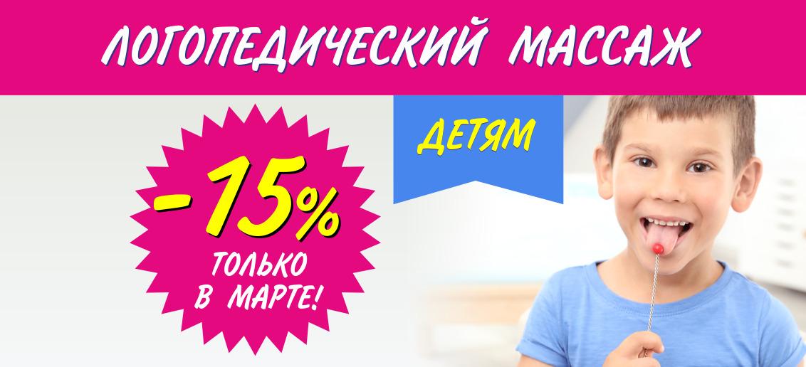 Логопедический массаж со скидкой 15% только до конца марта!