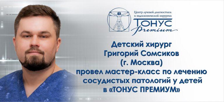 Детский хирург Григорий Сомсиков (г. Москва) провел мастер-класс по лечению сосудистых патологий в «ТОНУС ПРЕМИУМ»