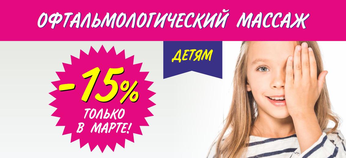 Офтальмологический массаж со скидкой 15% только до конца марта!