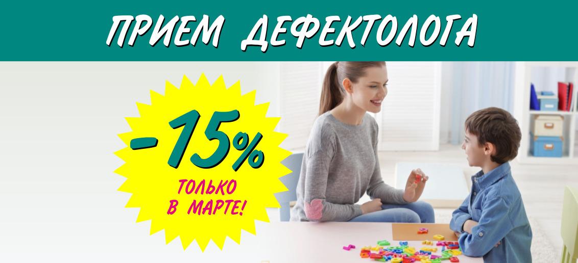 Скидка 15% на прием дефектолога до конца марта!