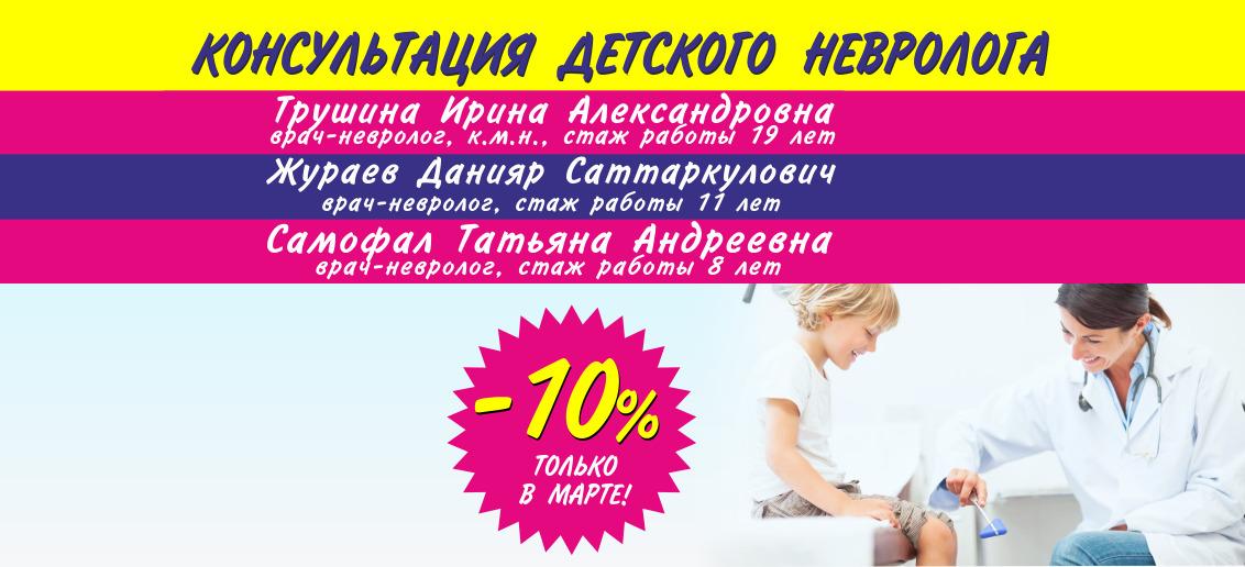 Прием детского невролога со скидкой 10% до конца марта!