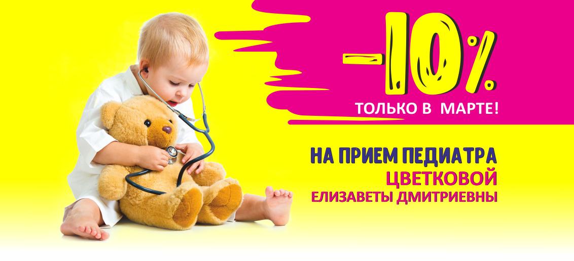 Прием педиатра Елизаветы Дмитриевны Цветковой со скидкой 10% до конца марта!