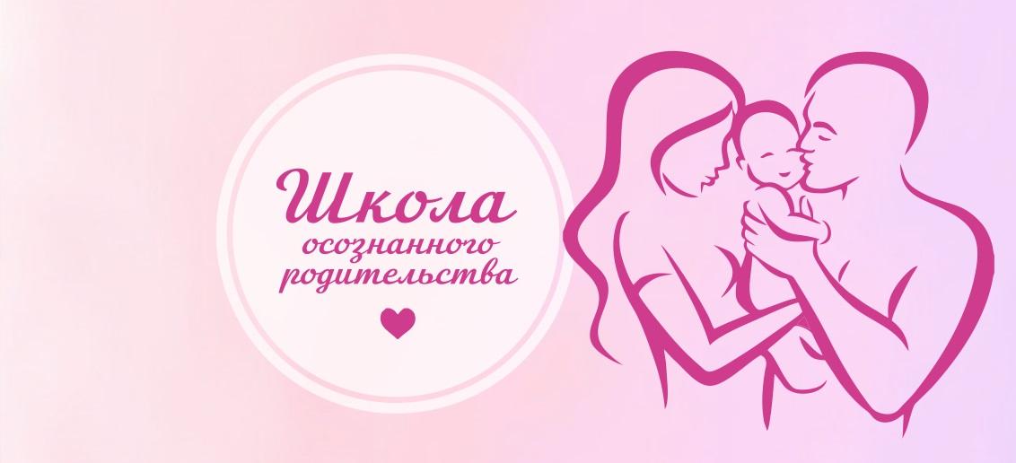 Приглашаем будущих мам в «Школу осознанного родительства»! До конца марта действует скидка 20%!