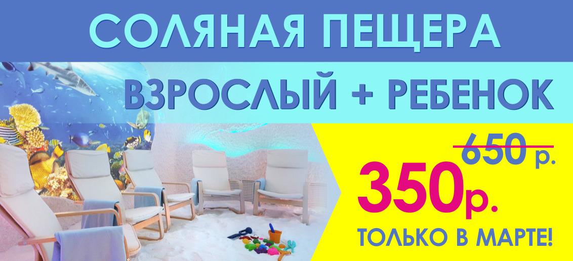 Посещение соляной пещеры «взрослый + ребенок» всего за 350 рублей вместо 650 до конца марта!