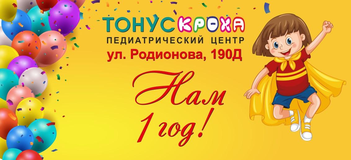 Педиатрическому центру «Тонус КРОХА» на улице Родионова, 190Д исполнился 1 год!