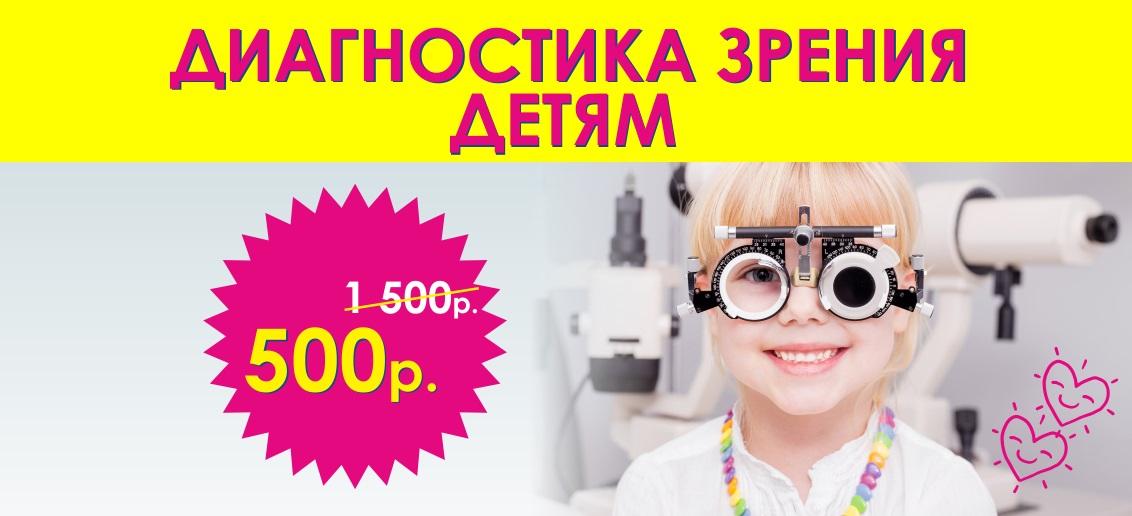 Компьютерная диагностика зрения детям всего 500 рублей вместо 1 500 до конца марта!
