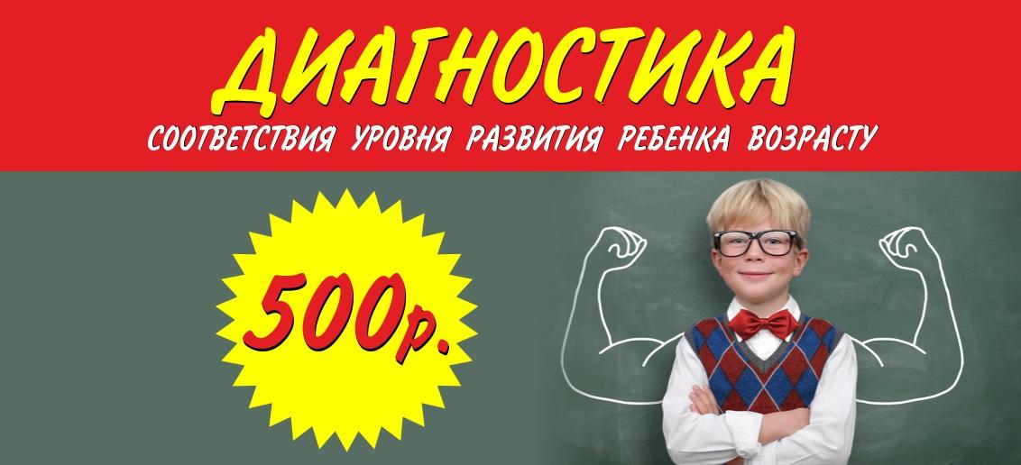 Диагностика соответствия уровня развития ребенка возрасту ВСЕГО 500 рублей вместо 1 500 до конца апреля!