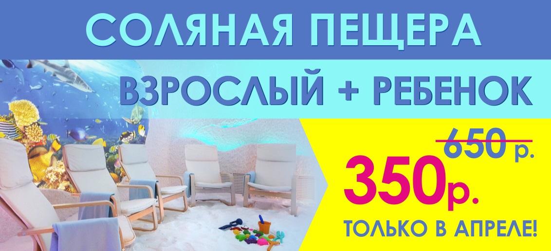 Посещение соляной пещеры «взрослый + ребенок» всего за 350 рублей вместо 650 до конца апреля!