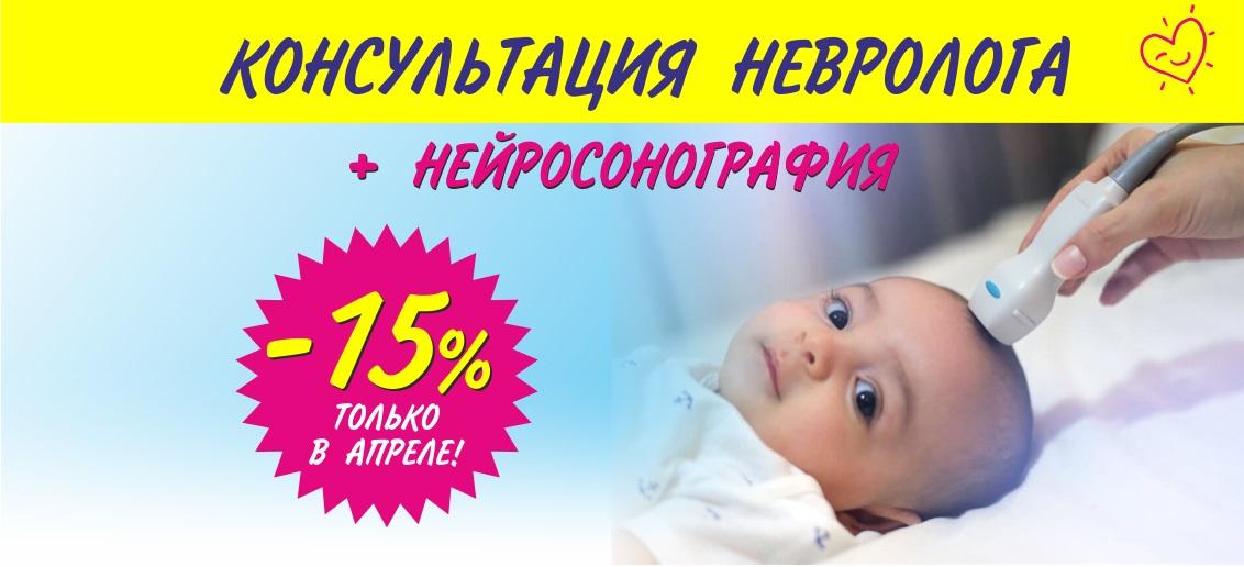 Скидка 15% на консультацию детского невролога + нейросонографию малышам до 1 года до конца апреля!