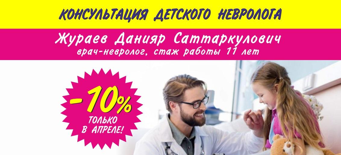 Прием детского невролога Жураева Данияра Саттаркуловича со скидкой 10% до конца апреля!