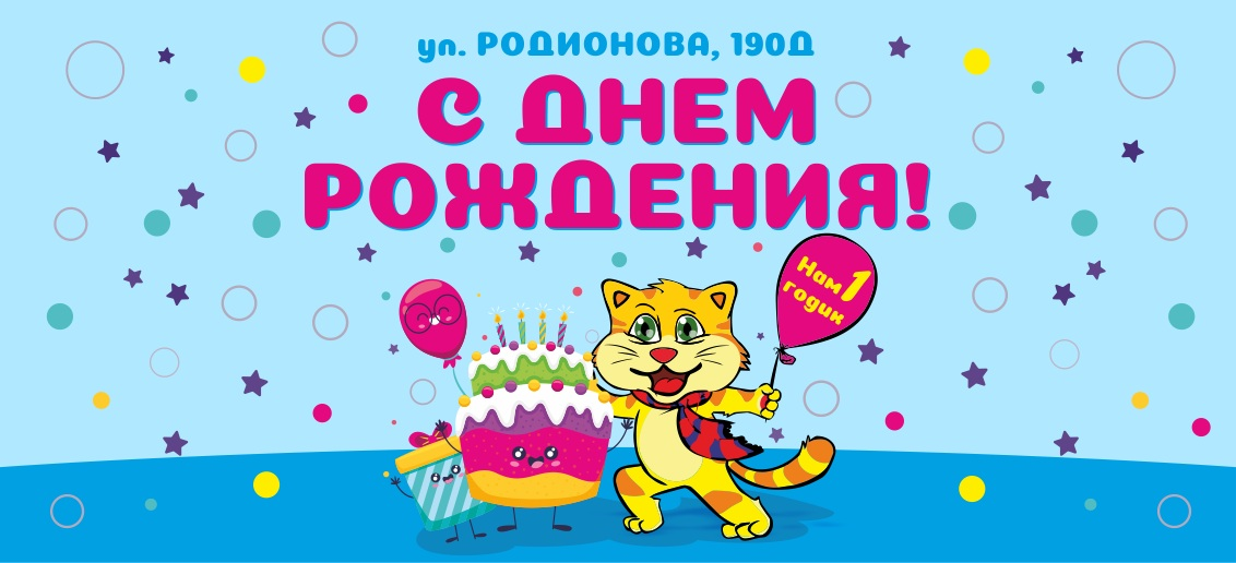 С днем рожденья, «Тонус КРОХА»!