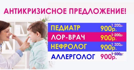 ВНИМАНИЕ! Антикризисное предложение: консультации основных детских врачей всего 900 рублей до конца мая!