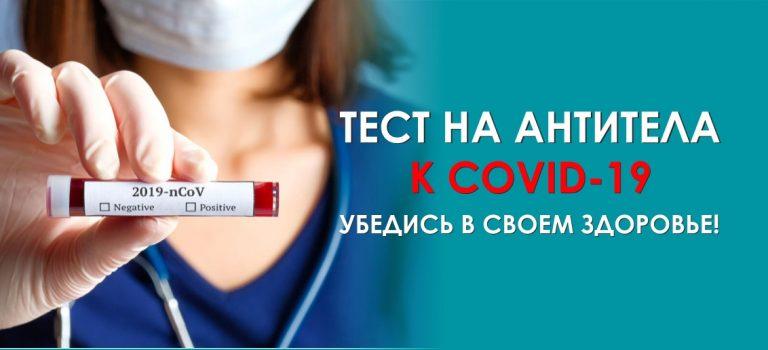 Тест на антитела к COVID-19 в клиниках «Тонус»!