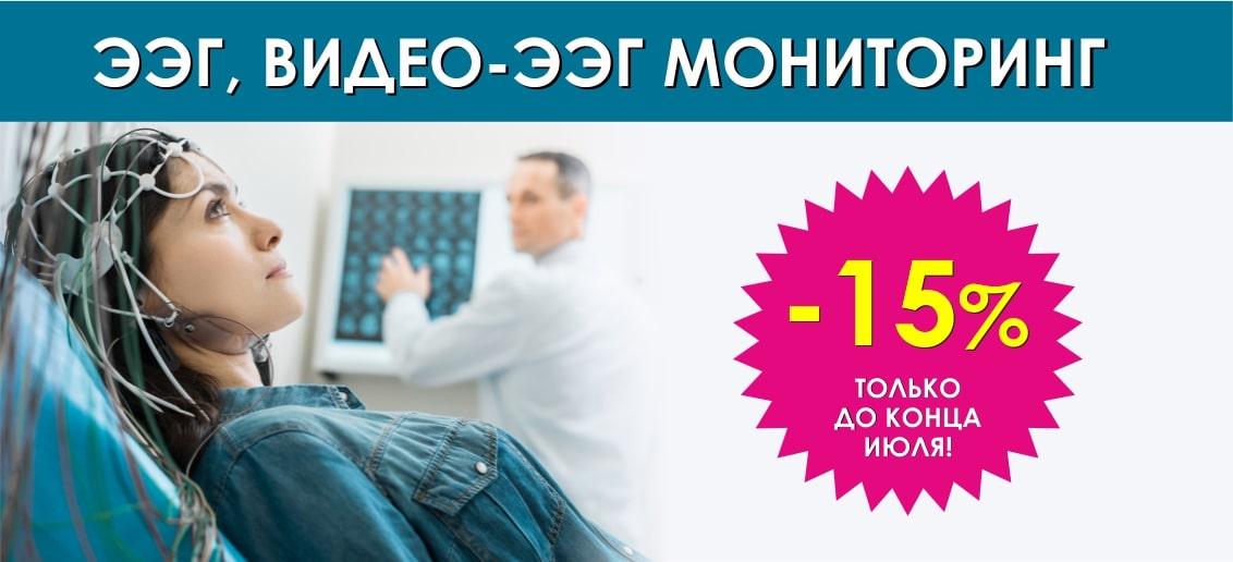 Электроэнцефалография и видео-ЭЭГ-мониторинг детям и взрослым со скидкой 15% до конца июля!