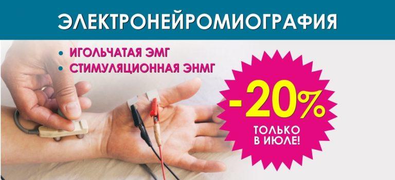 Стимуляционная и игольчатая электронейромиография детям со скидкой 20% до конца июля!