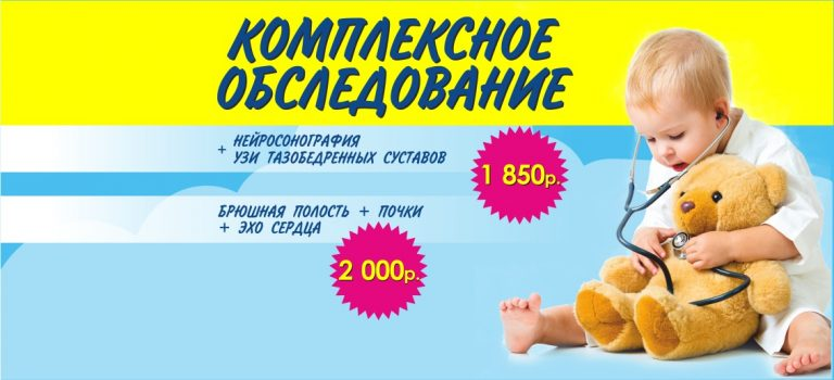 Комплексы УЗ-диагностики детям со скидкой 20% до конца июля!