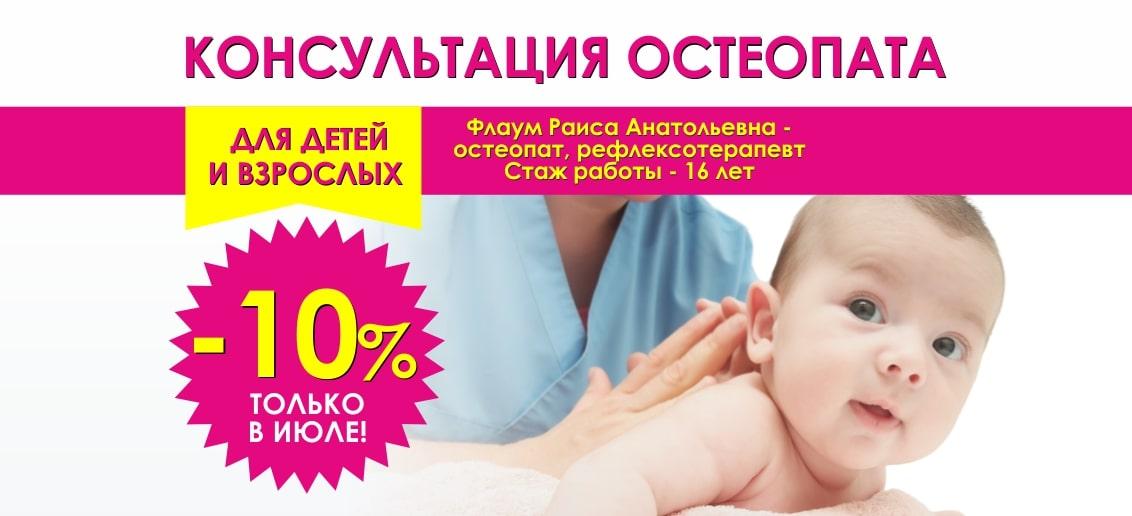 Консультация остеопата для детей и взрослых со скидкой 10% до конца июля!
