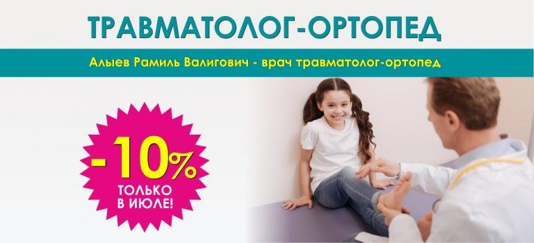 Консультация травматолога-ортопеда со скидкой 10% до конца июля!