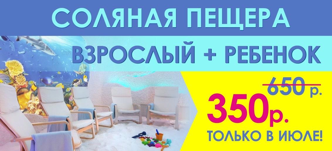 Посещение соляной пещеры «взрослый + ребенок» всего за 350 рублей вместо 650 до конца июля!