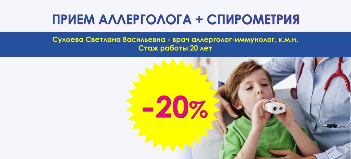 Прием аллерголога + спирометрия со скидкой 20% до конца июля!