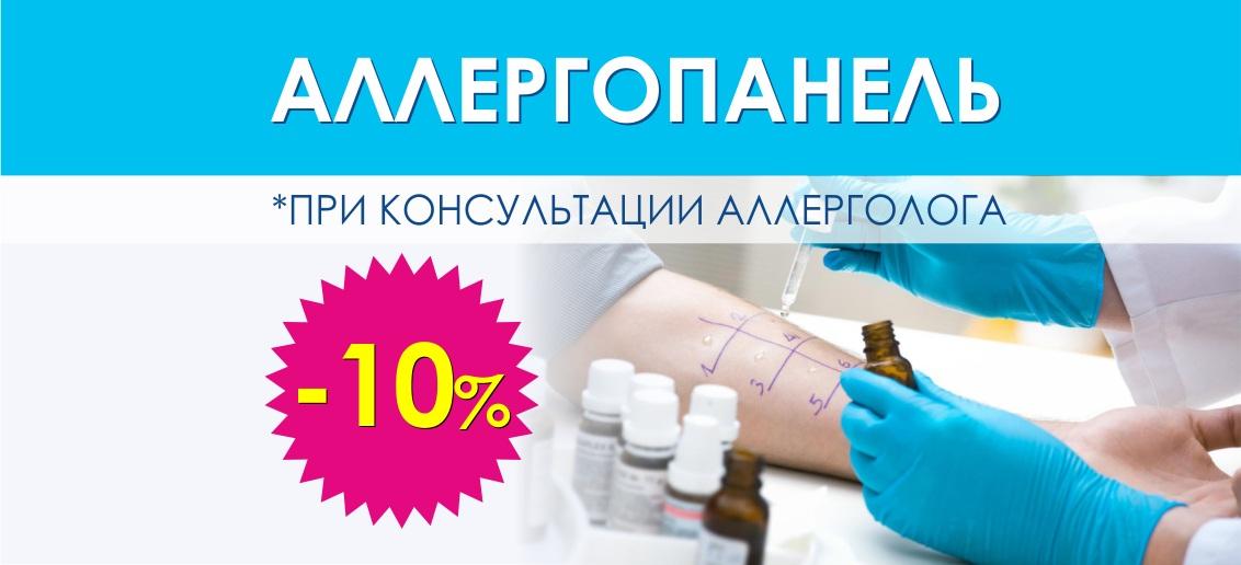 Скидка 10% на аллергопанель при консультации аллерголога до конца июля!
