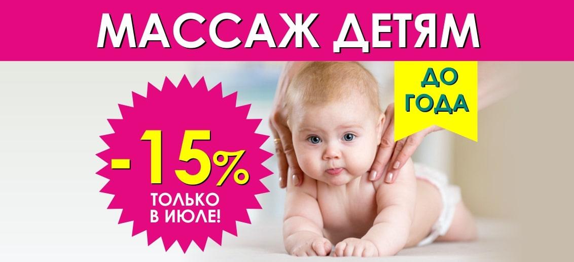 Массаж детям до года со скидкой 15% до конца июля!*