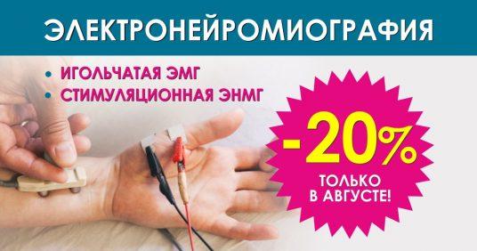 Стимуляционная и игольчатая электронейромиография детям со скидкой 20% до конца августа!