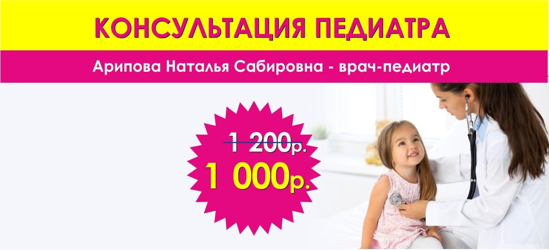 Антикризисное предложение: консультация педиатра ВСЕГО 1 000 рублей до конца июля!