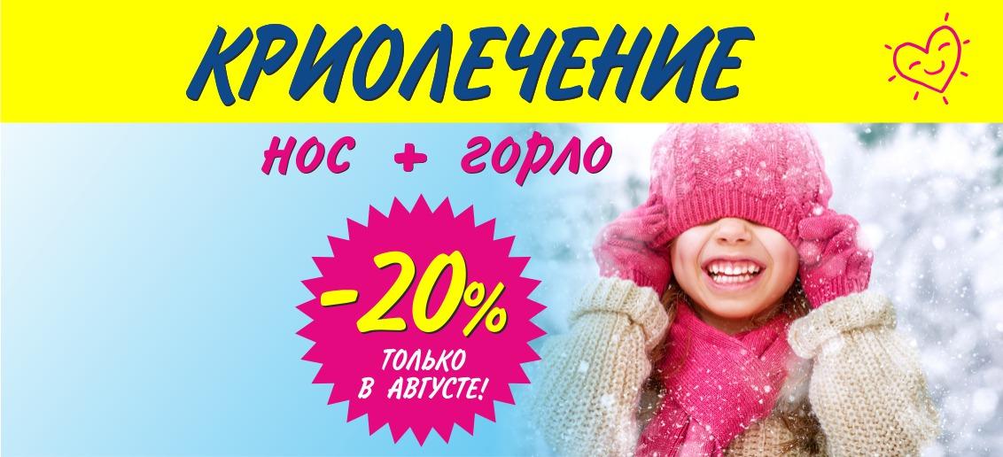 Криолечение в «Тонус КРОХА» со скидкой 20% до конца августа!