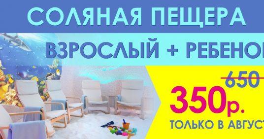 Посещение соляной пещеры «взрослый + ребенок» всего за 350 рублей вместо 650 до конца августа!