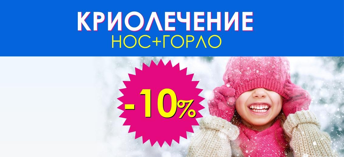 Консультация ЛОР-врача + криолечение носа/горла со скидкой 10% до конца сентября!