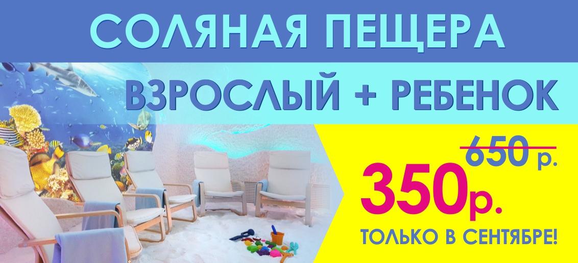Посещение соляной пещеры «взрослый + ребенок» всего за 350 рублей вместо 650 до конца сентября!