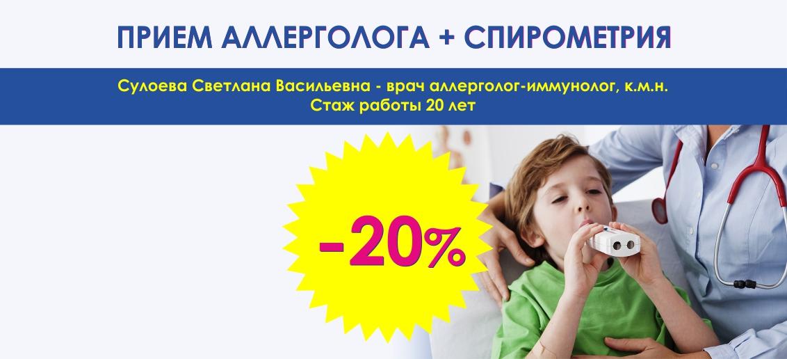 Прием аллерголога + спирометрия со скидкой 20% до конца сентября!