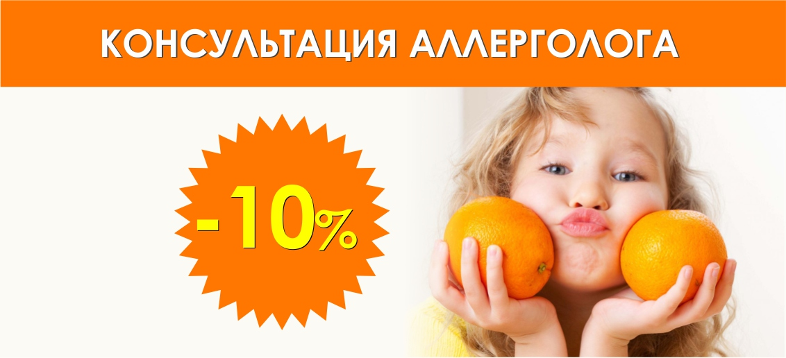 Консультация детского аллерголога со скидкой 10% до конца сентября!