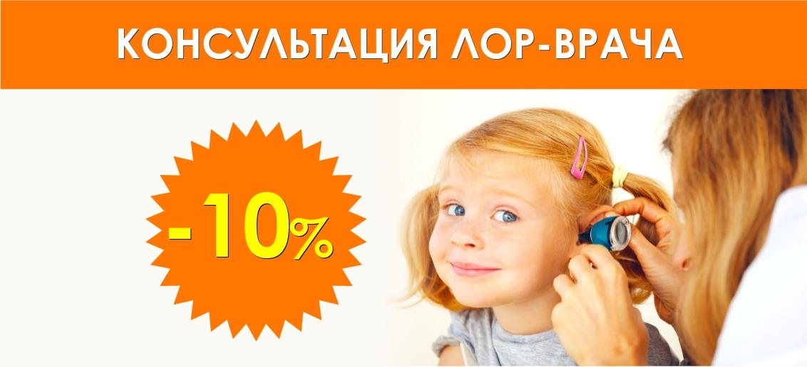 Консультация детского отоларинголога со скидкой 10% до конца сентября!