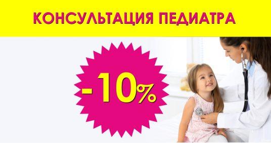 Прием педиатра со скидкой 10% до конца сентября!