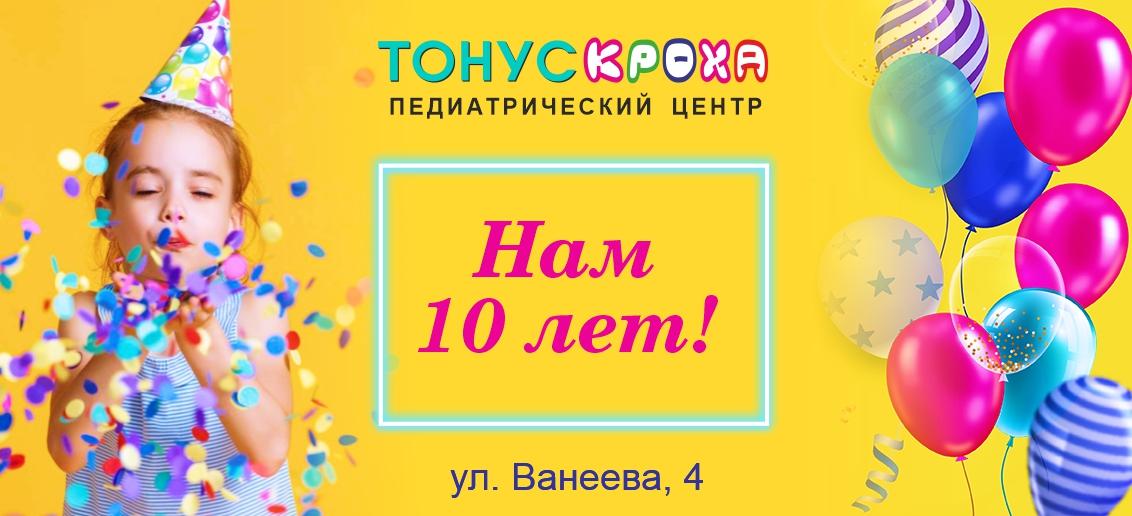 Поздравляем «Тонус КРОХА» с юбилеем! 10 лет на страже детского здоровья!