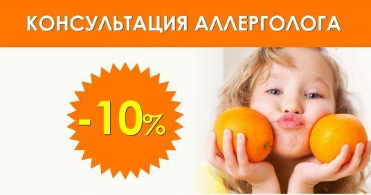 Консультация детского аллерголога со скидкой 10% до конца ноября!
