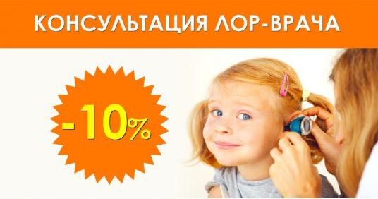 Консультация детского отоларинголога со скидкой 10% до конца ноября!