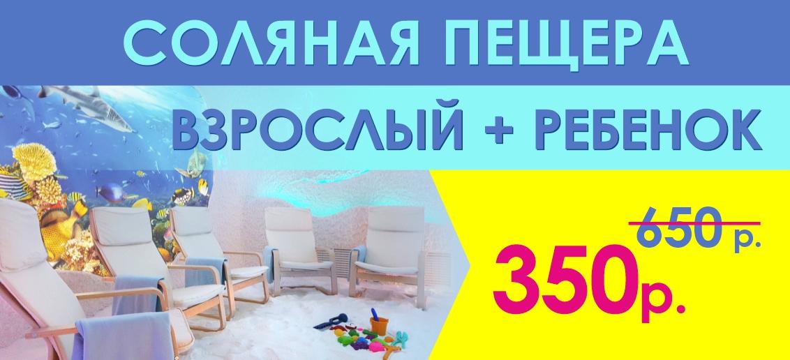 Посещение соляной пещеры «взрослый + ребенок» всего за 350 рублей вместо 650 до конца ноября!