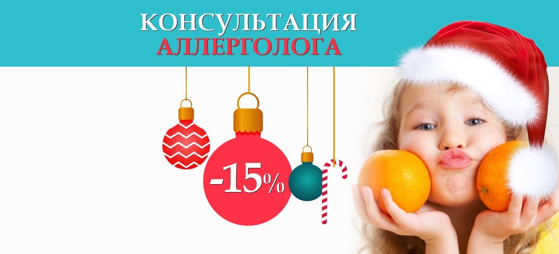 Консультация детского аллерголога со скидкой 15% до конца декабря!