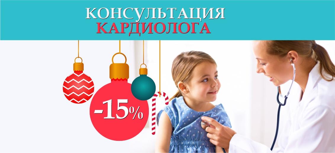 Консультация детского кардиолога со скидкой 10% до конца декабря!