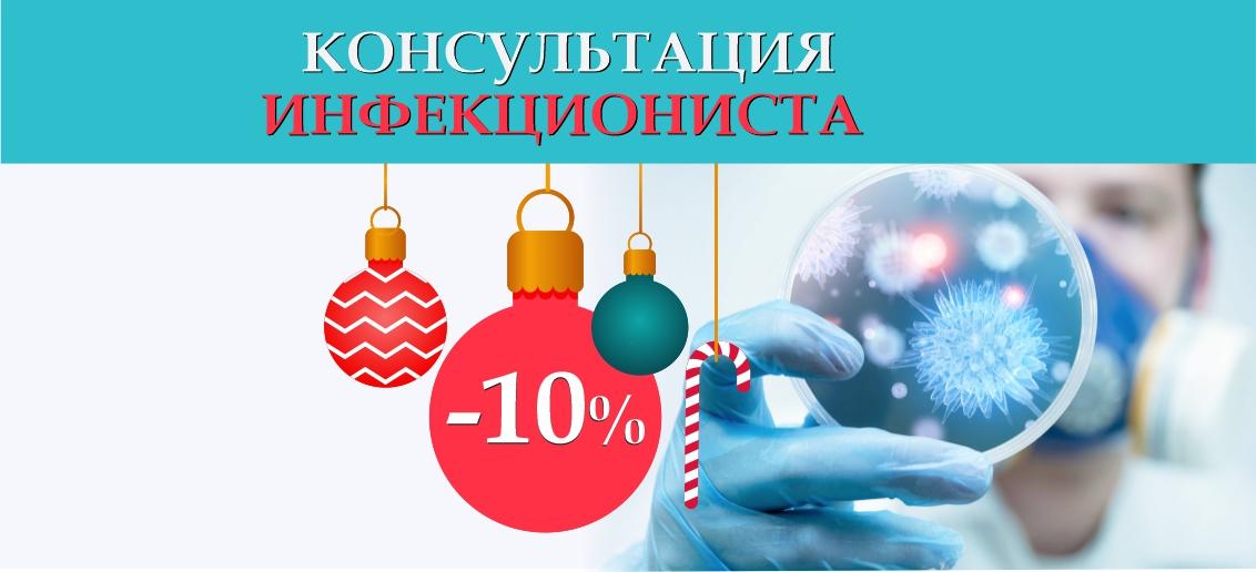 Консультация инфекциониста детям и взрослым со скидкой 10% до конца декабря!