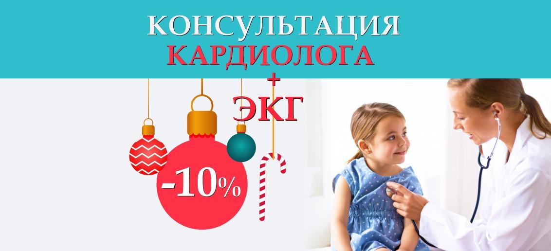 Консультация детского кардиолога + ЭКГ со скидкой 10% до конца декабря!