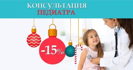 Прием педиатра со скидкой 15% до конца декабря!